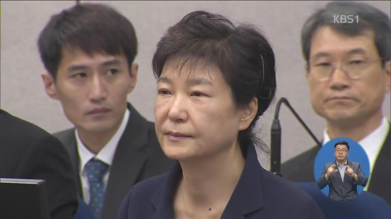 박근혜 '특활비·공천개입' 1심 징역 8년…뇌물죄는 무죄