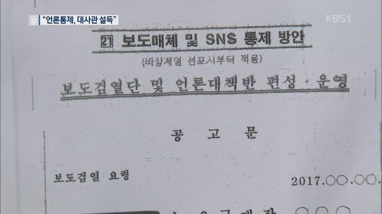 """""""계엄선포 동시에 언론 사전 검열…외신·대사관도 설득"""""""