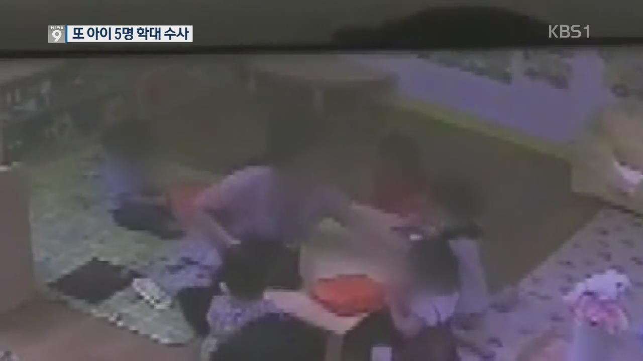 [단독] 무릎으로 때리고 밀치고…또 어린이집 학대 수사