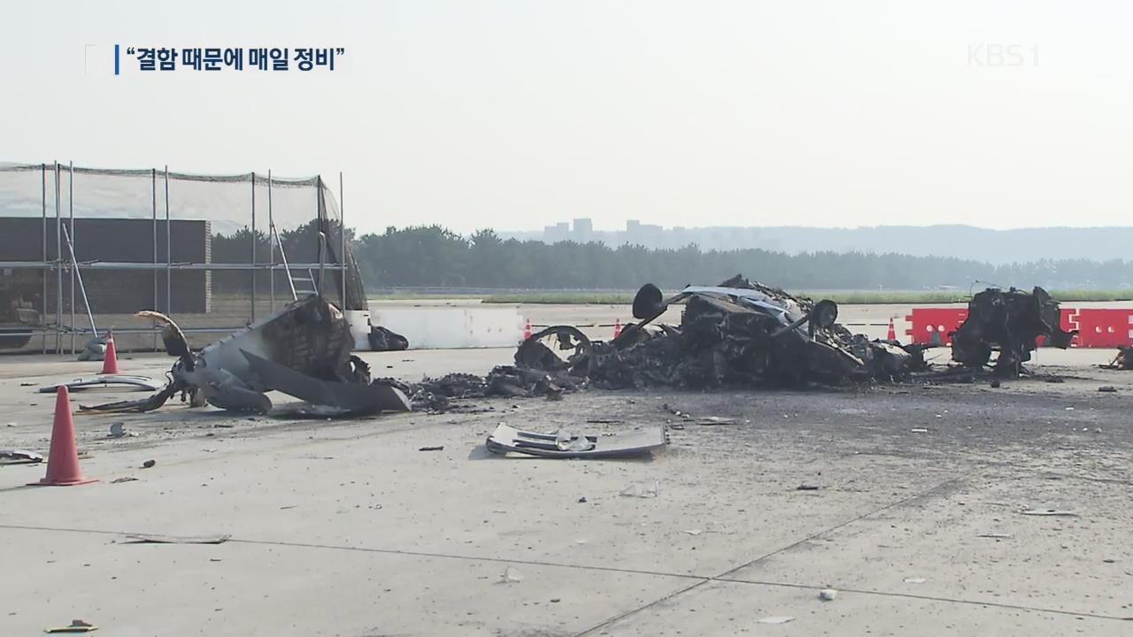 """""""5분간 제자리비행 뒤 추락""""…마린온 사고 현장 공개"""