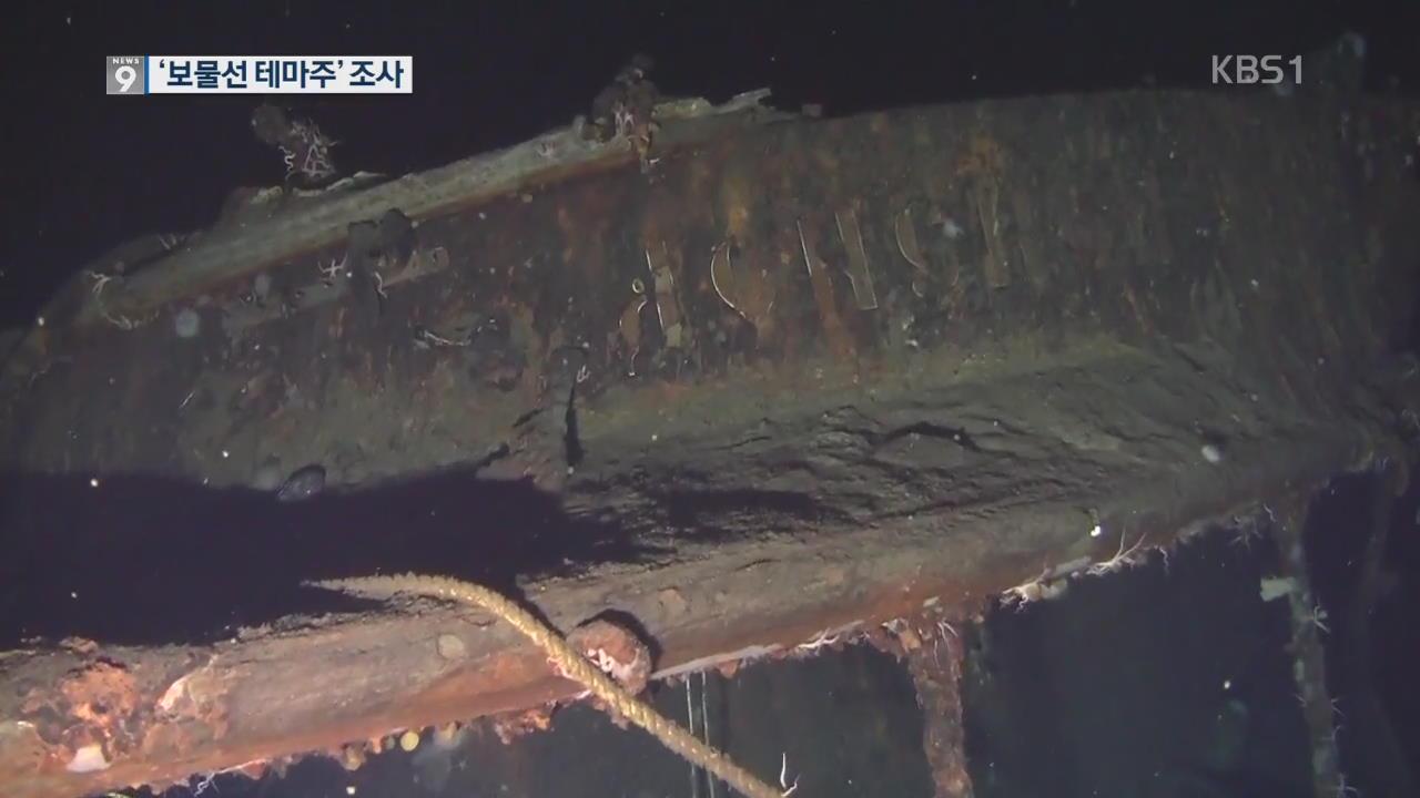 보물선 테마주 '돈스코이호' 관련 부정 거래 의혹 조사