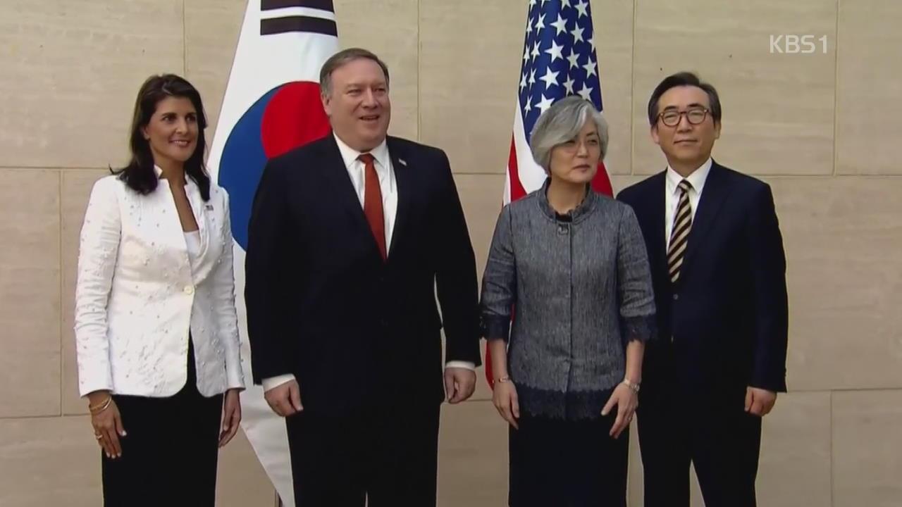 """한미 외교 """"북비핵화 공조 강화""""…""""한두번 회담으론 안 돼"""""""