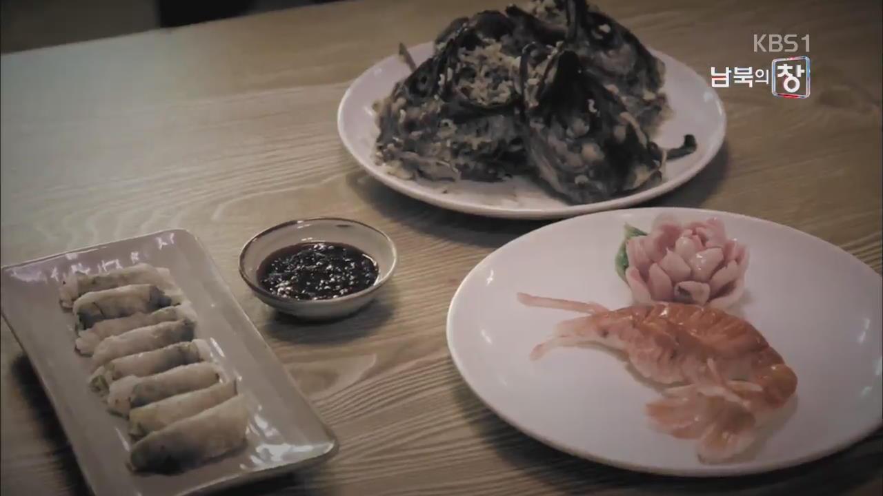 """[통일로 미래로] """"통일은 밥상부터""""…북한의 맛 알려요!"""