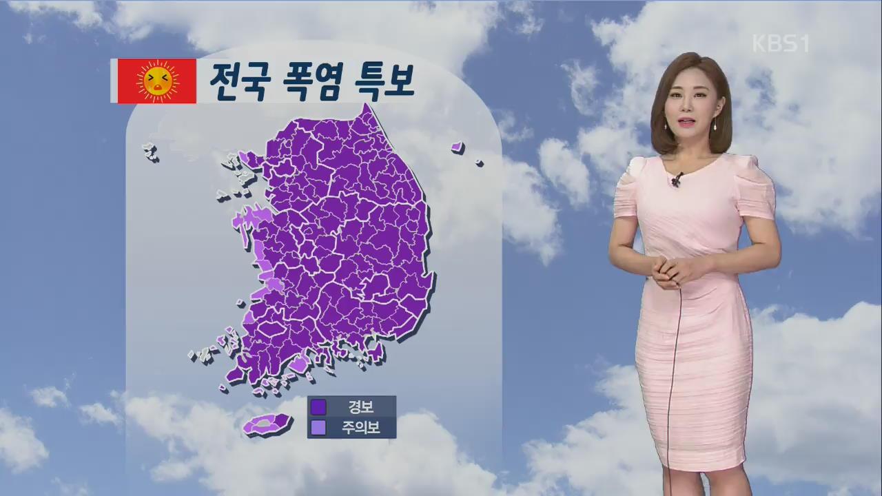 [날씨] 태풍 '암필' 수증기 몰고 온다…대구 38도 '체온보다 높아요'