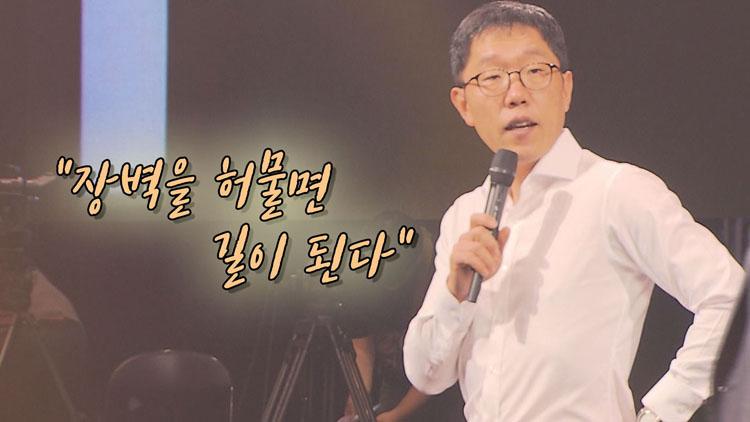 """[김제동 명견만리] """"목수와 국회의장 망치의 가치 왜 달라야하죠?"""""""