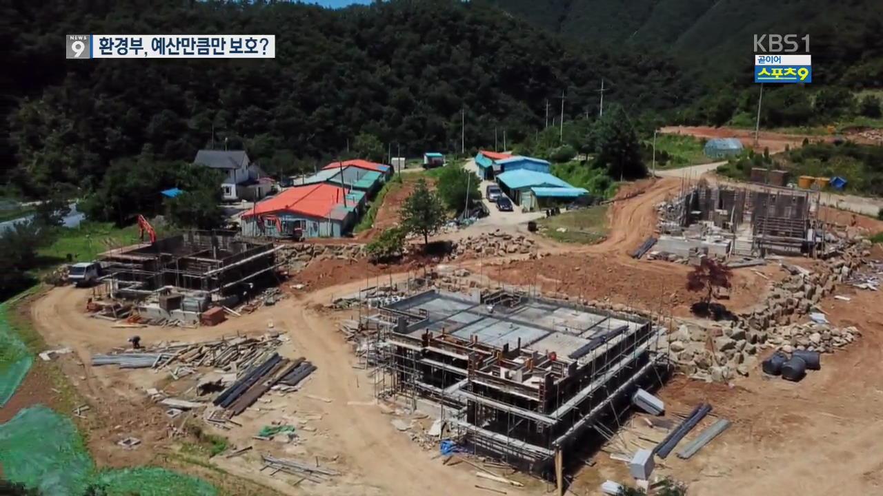 '생태경관 보전지역'…환경부, 예산만큼만 보호?