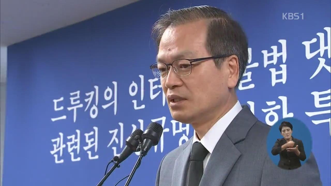 허익범 특검 '당혹'…노 의원 어떤 수사 받았나?
