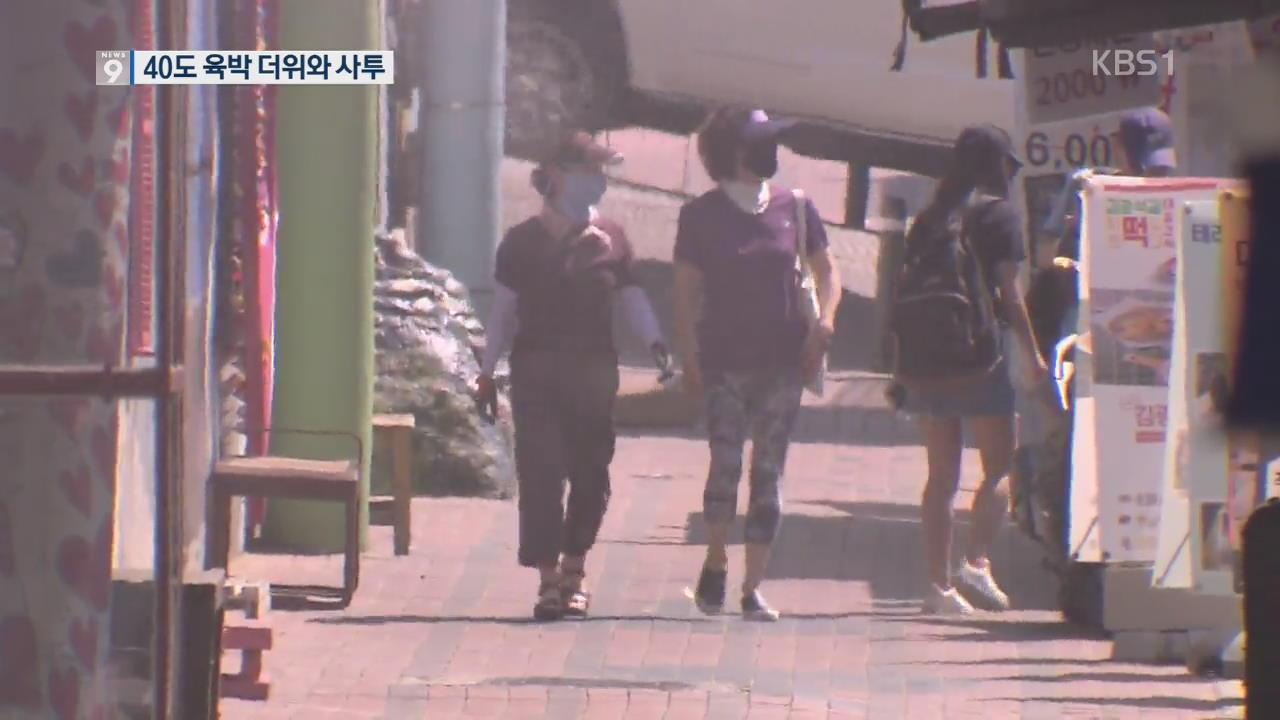 경산 39.9도 '더위와의 전쟁'…쿨팬·살수차 총동원