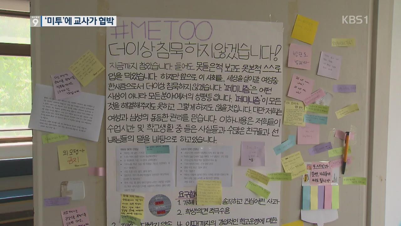 [단독] '미투' 폭로하자 교사가 협박…2차 피해에 두려운 학생들