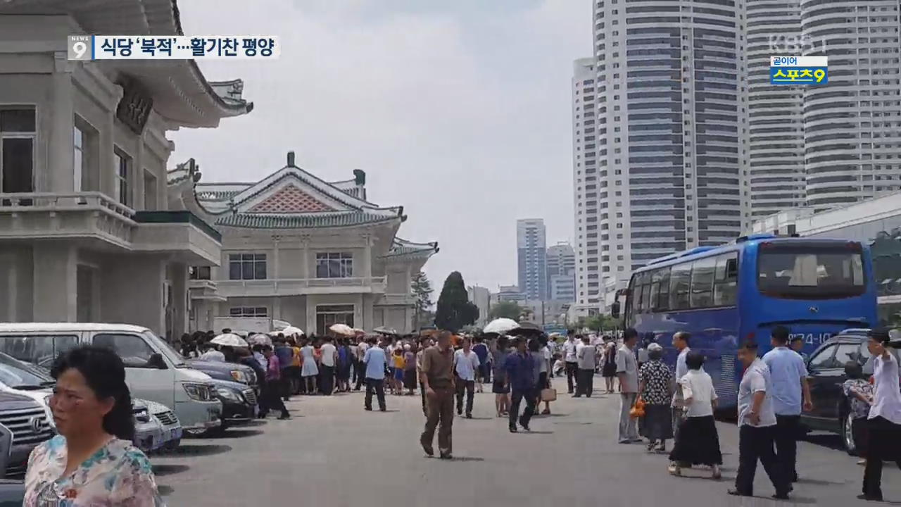옥류관 인산인해·택시 쌩쌩…대북제재 속 지금 평양은?