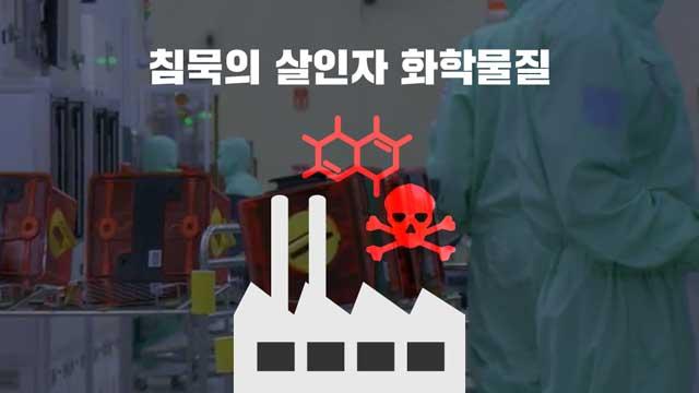 [위험 속 노동자들 ③] 침묵의 살인자 화학물질