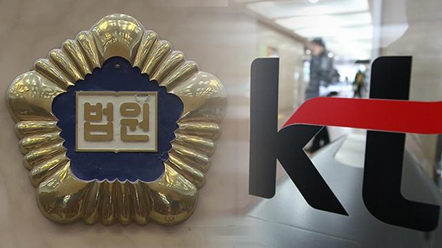 """대법 """"'명예퇴직 밀실협약' KT노조, 노조원에 손해배상 해야"""""""