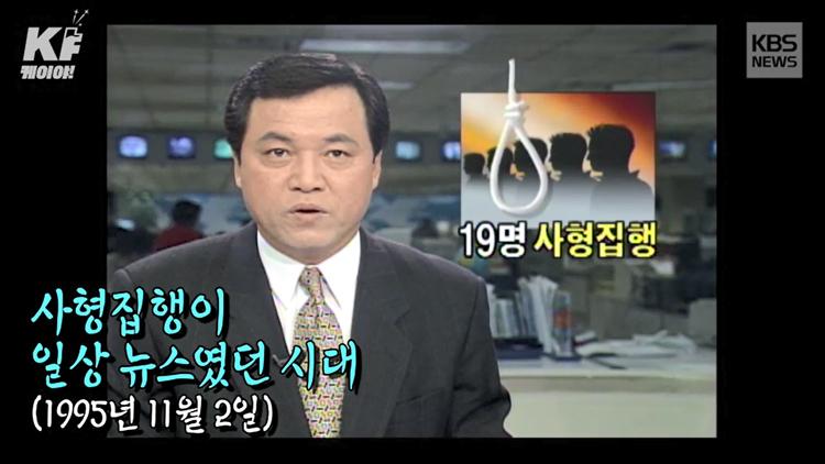 [그때 그 뉴스] 사형집행 뉴스 일상이던 시절, 폐지 검토되는 지금은?