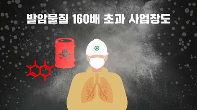 [위험 속 노동자들④] 1급 발암물질 160배 초과…실화냐?