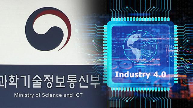 과기정통부, 4차산업 청년인재 1천200명 양성…교육기관 29곳 선정