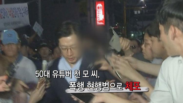 """[현장영상] """"때려잡자"""" """"충신이다""""…폭행으로 얼룩진 특검 소환길"""