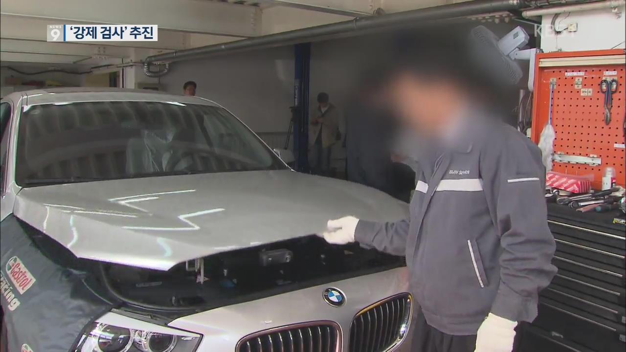 [단독] 정부, 리콜 대상 BMW '강제 안전 검사 명령' 추진