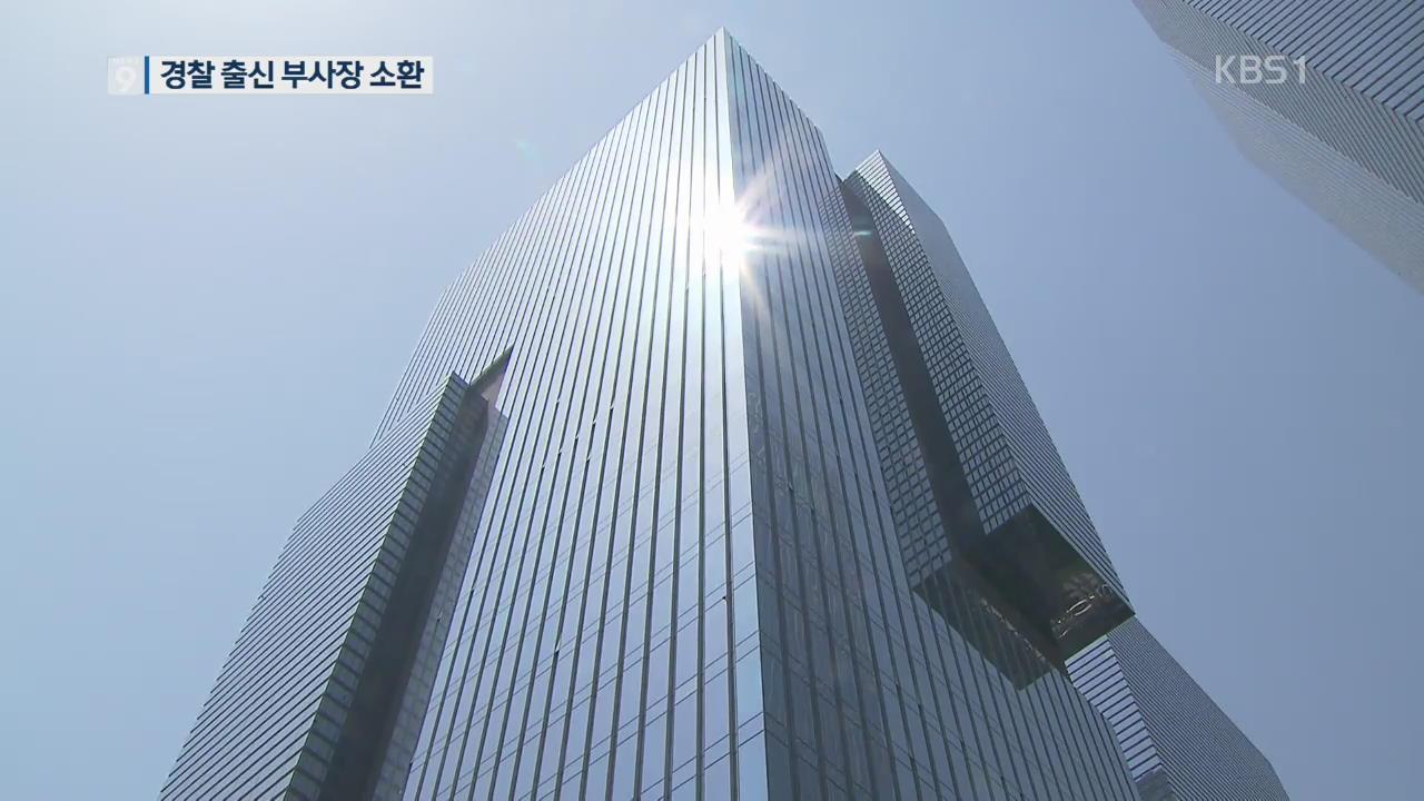 [단독] 삼성, '경찰 정보 라인 관리' 정황…경찰 대거 채용까지