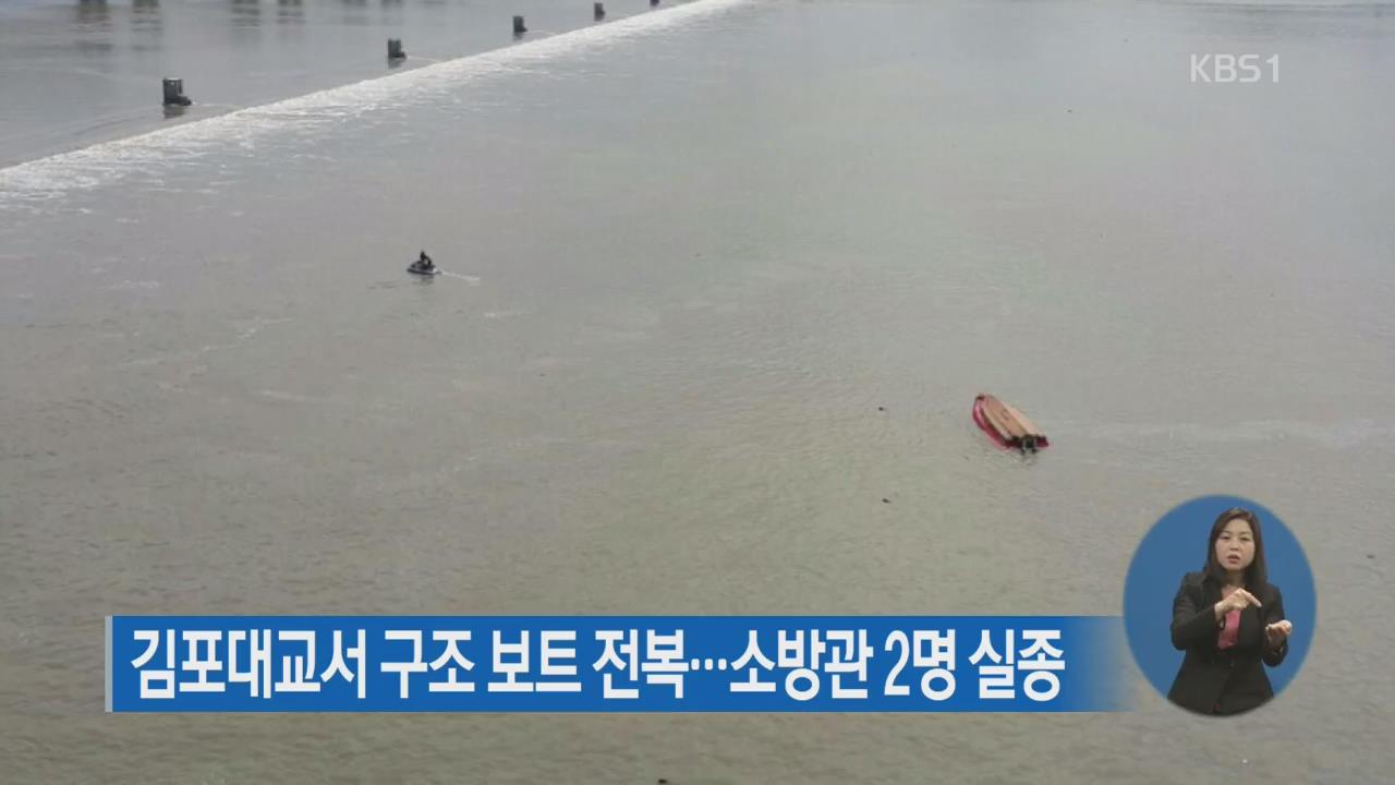 김포대교서 구조 보트 전복…소방관 2명 실종