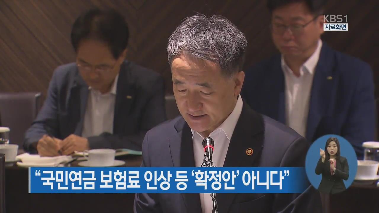 """""""국민연금 보험료 인상 등 '확정안' 아니다"""""""