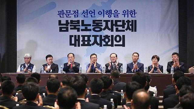"""""""10.4 민족공동행사 추진""""…남북 노동자 합의문 발표"""