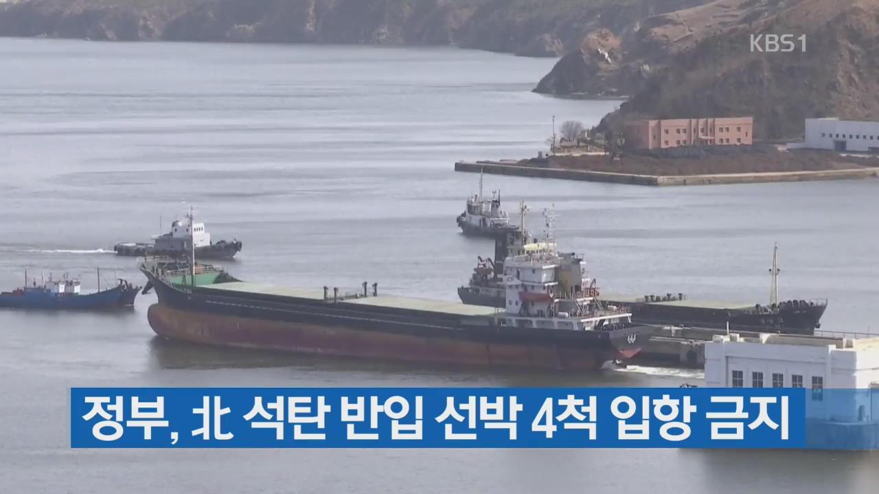 정부, 北 석탄 반입 선박 4척 입항 금지