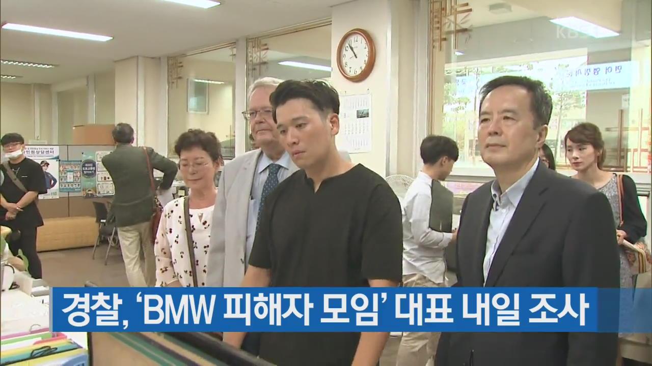 경찰, 'BMW 피해자 모임' 대표 내일 조사