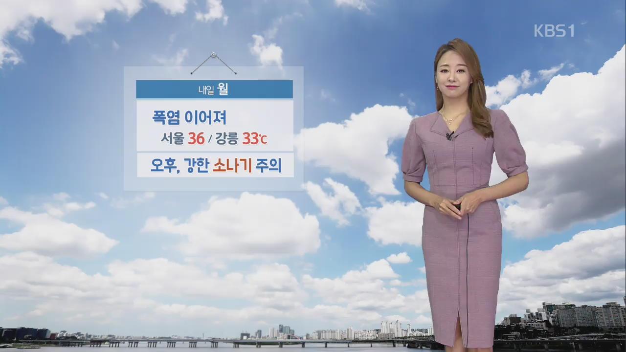 [날씨] 내일도 폭염 계속, 서울 낮 36도…오후 강한 소나기