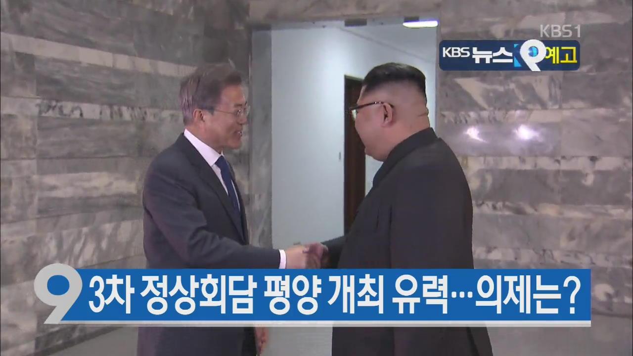 [8월 12일] 미리보는 KBS뉴스9