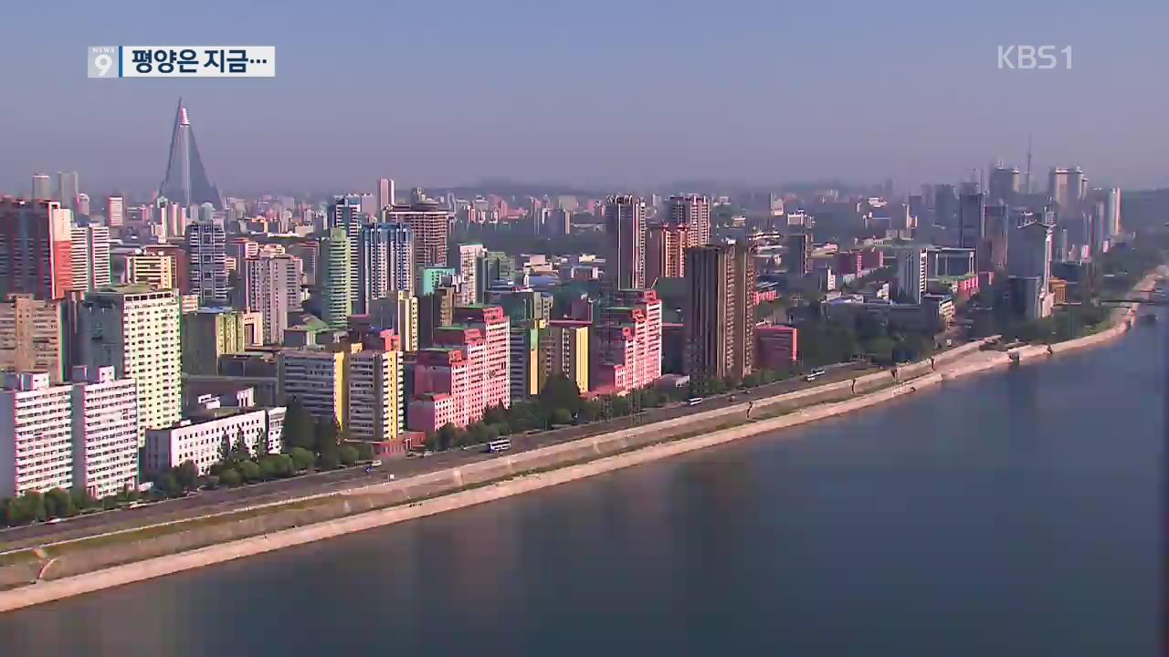 달라진 평양…여유 속 곳곳 '새 단장' 한창