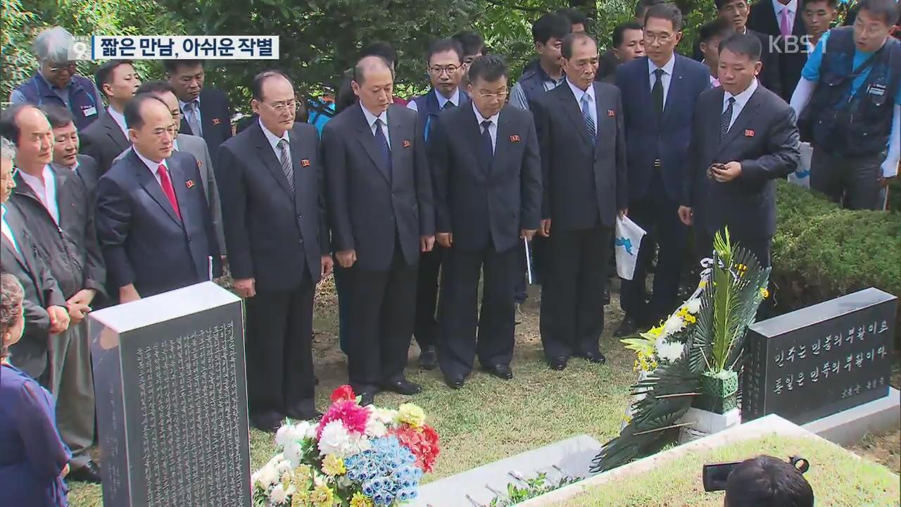 北 노동자 대표단, 2박 3일 일정 마무리…전태일 묘소 참배
