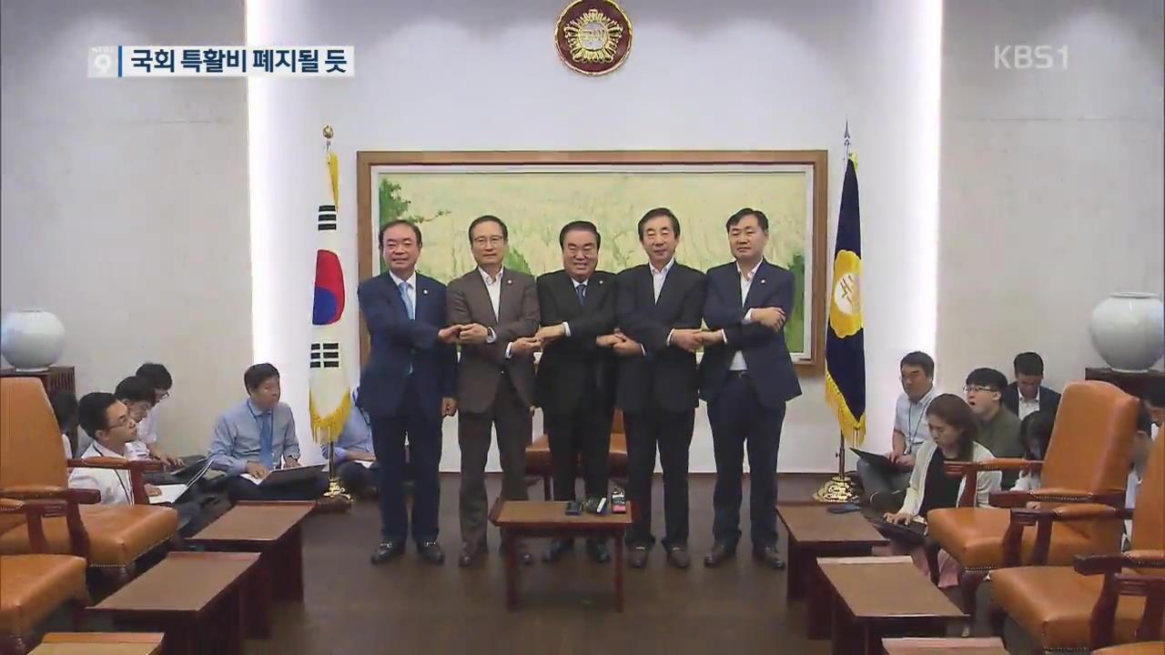 여야, '국회 특활비 폐지' 가닥…내일 최종 결론