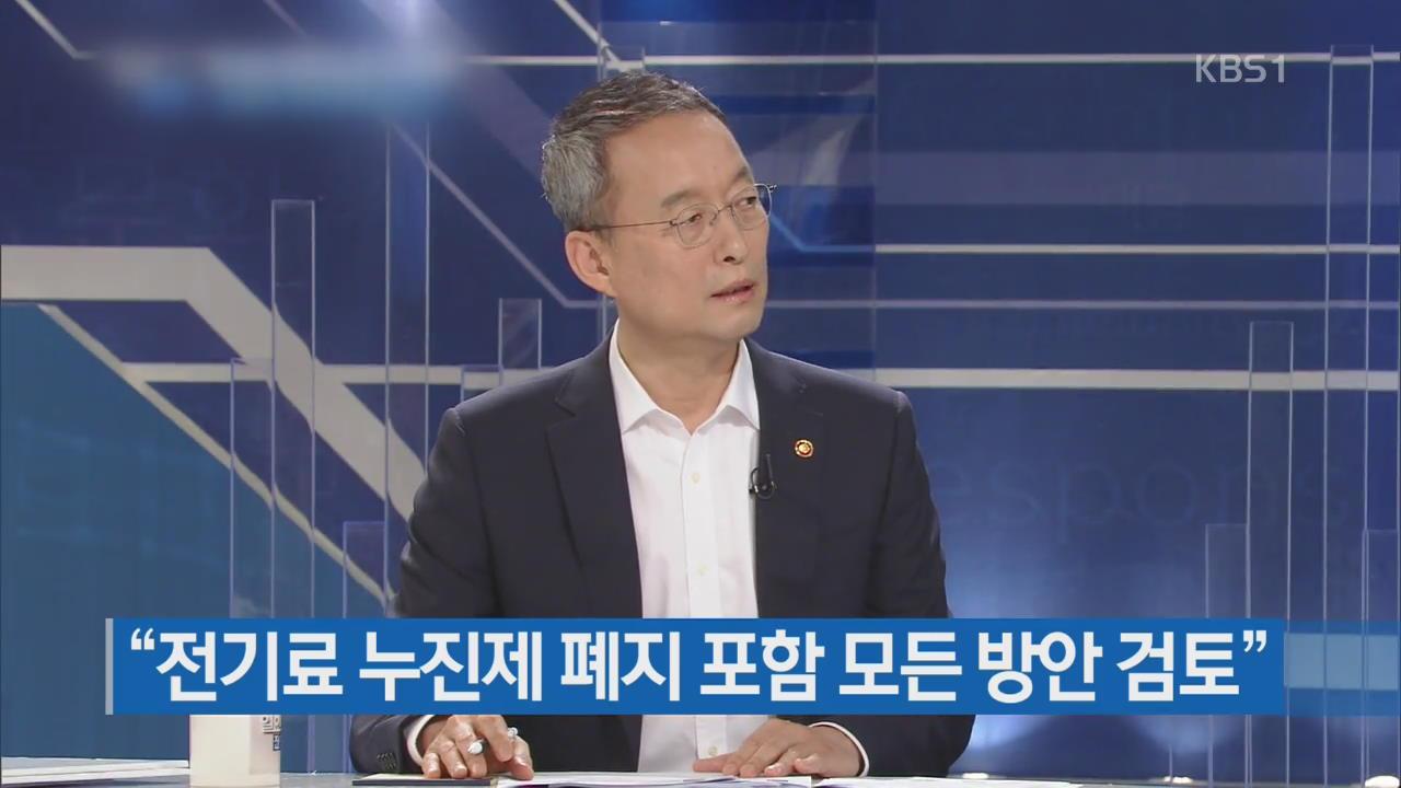 """""""전기료 누진제 폐지 포함 모든 방안 검토"""""""