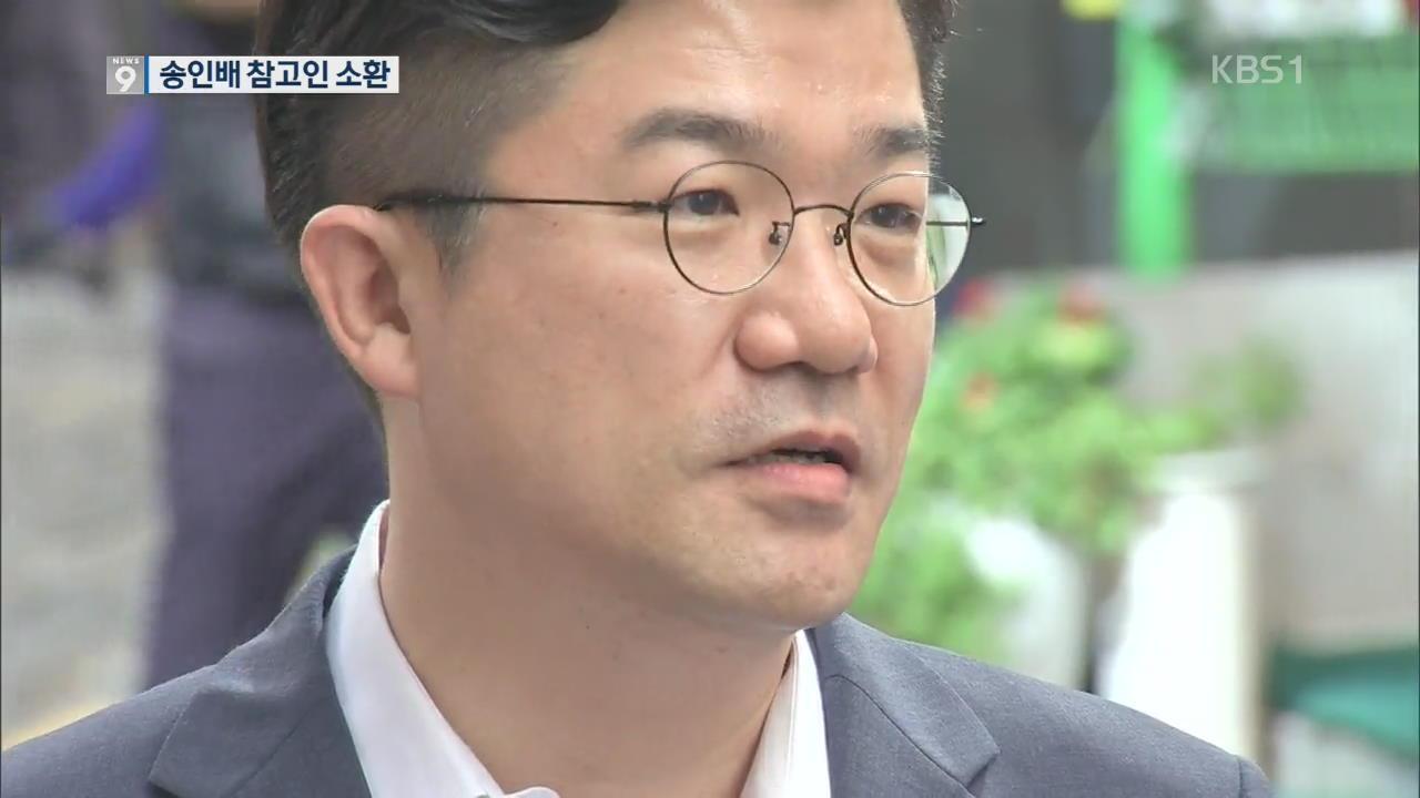 드루킹 특검, 靑 비서관 소환…김경수 영장 신중 검토
