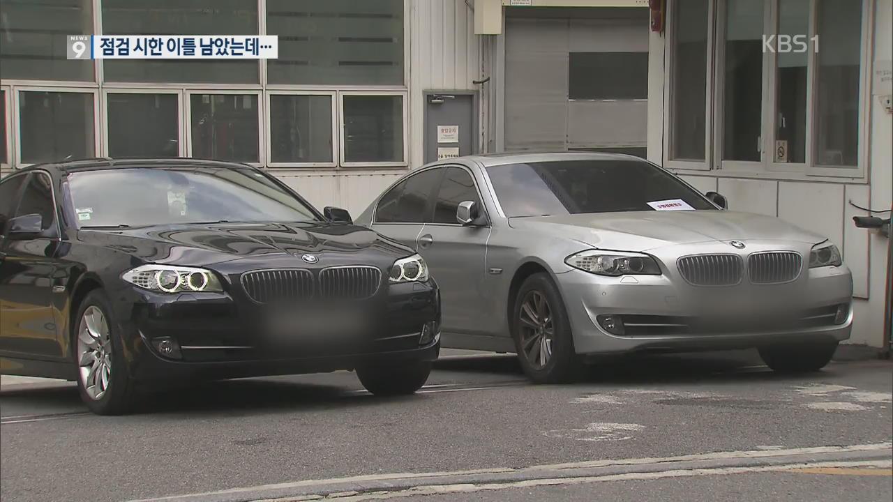 BMW 점검율 65%…사흘 동안 나머지 가능할까?