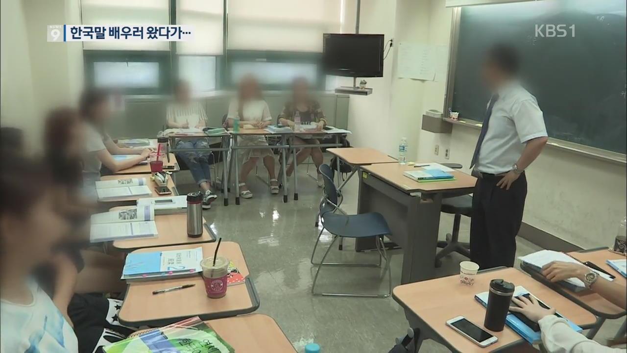 """""""2주 뒤엔 환불 불가""""…외국인 울리는 대학교 어학원"""