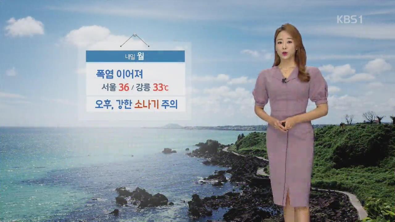 [날씨] 폭염 이어져, 서울·대전 낮 36도…오후 강한 소나기