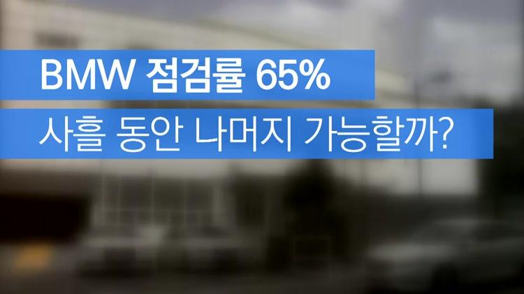 [자막뉴스] BMW 점검율 65%…사흘 동안 나머지 가능할까?