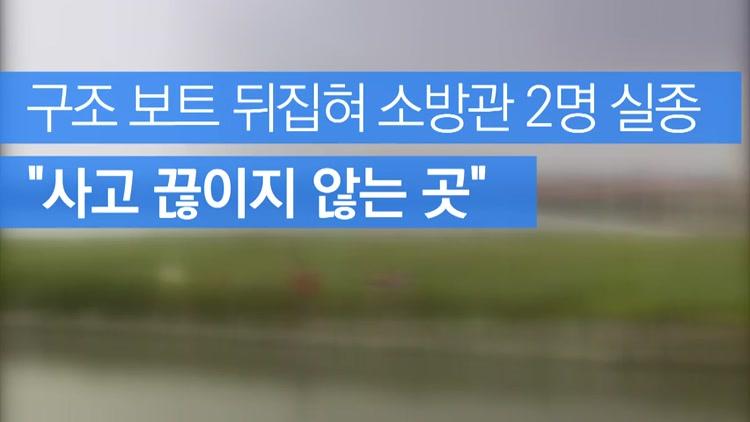 """[자막뉴스] 구조 보트 뒤집혀 소방관 2명 실종…""""사고 끊이지 않는 곳"""""""