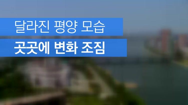 [자막뉴스] 달라진 평양모습…곳곳에 변화조짐