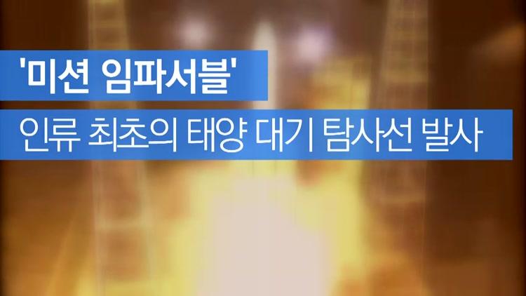 [자막뉴스] '미션 임파서블' 150만 도 태양 대기 탐사선 오늘 발사