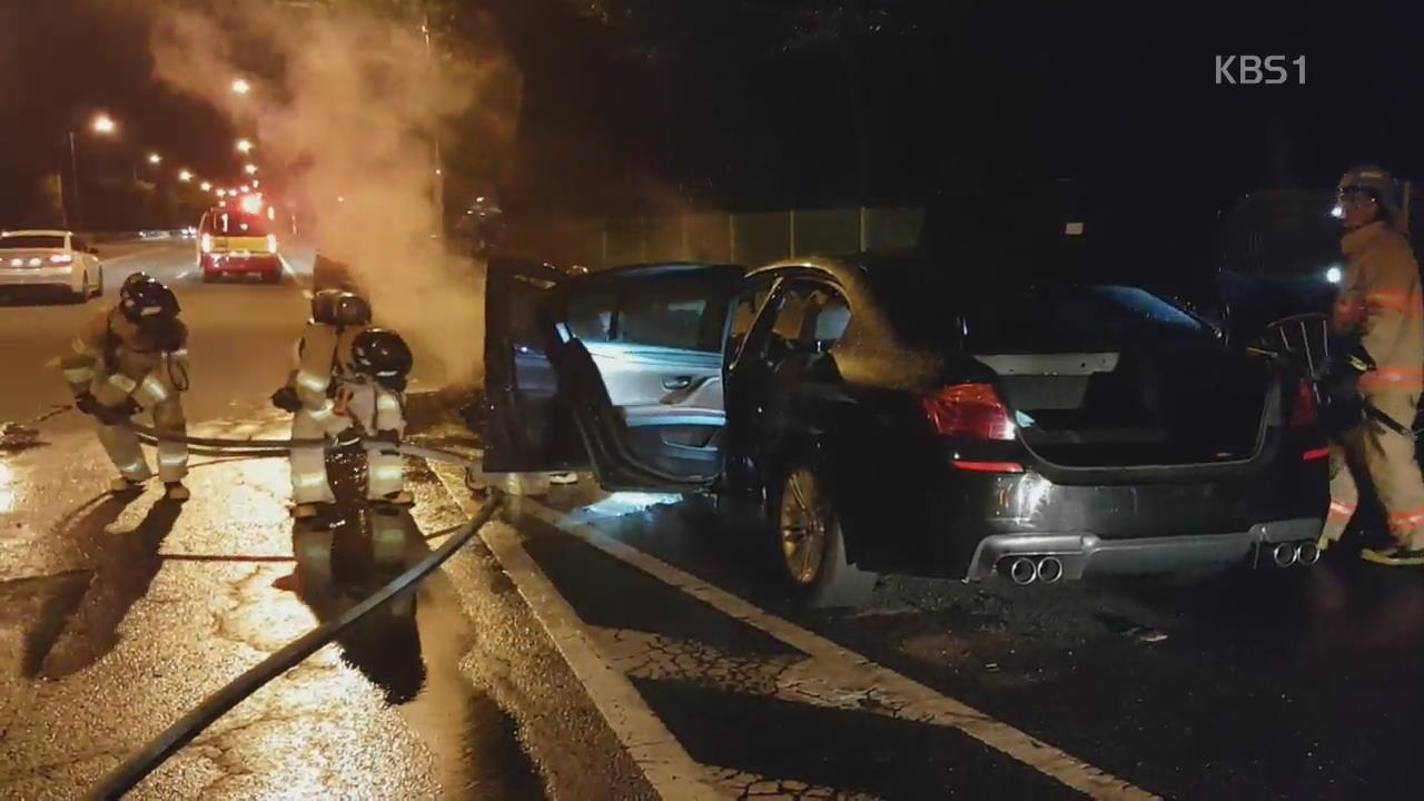 """주행 중 BMW 520d에서 또 불…""""리콜대상 차종"""""""