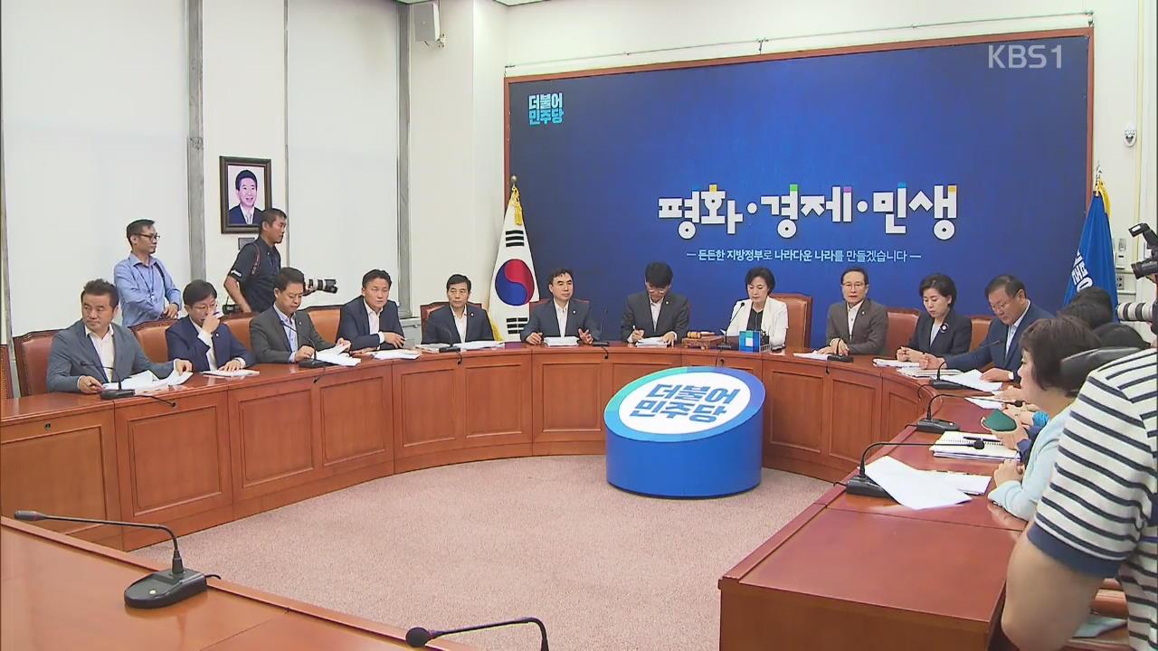 민주-한국 '특활비 폐지' 가닥…오늘 최종 결론