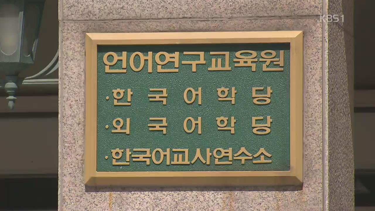 """""""1·2주 뒤엔 환불 불가""""…외국인 울리는 대학교 어학원"""