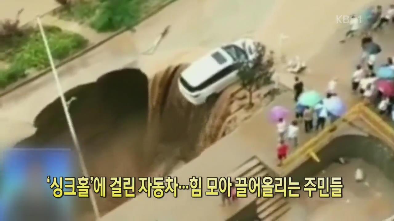 [디지털 광장] '싱크홀'에 걸린 자동차…힘 모아 끌어 올리는 주민들