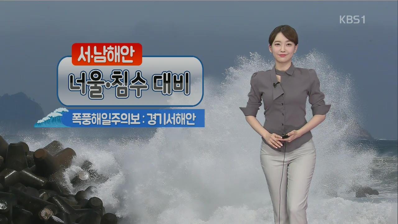 [날씨] 중부·경북 내륙 오후 소나기…서울 한낮 36도