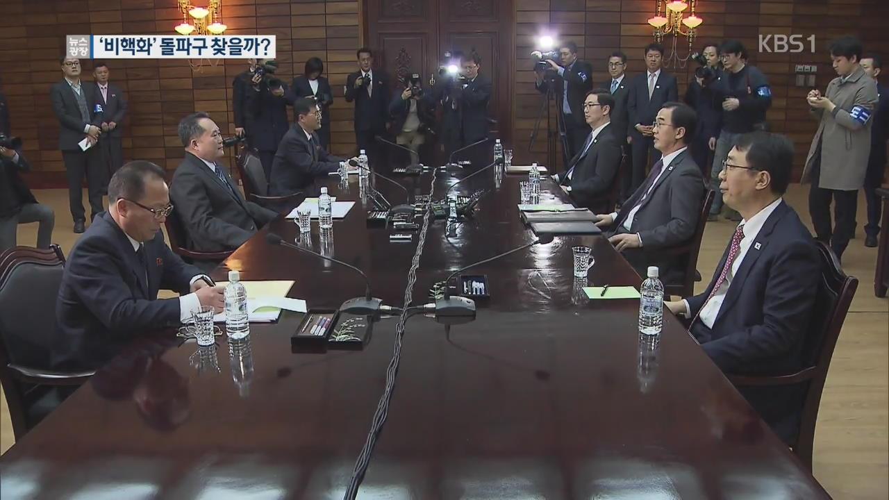 """""""선순환 위한 회담""""…비핵화 '돌파구' 마련 초점"""