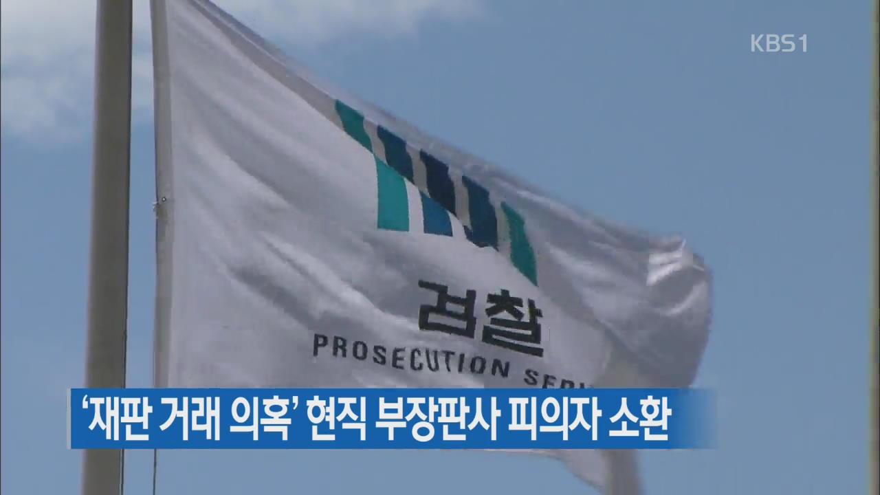 '재판 거래 의혹' 현직 부장판사 피의자 소환