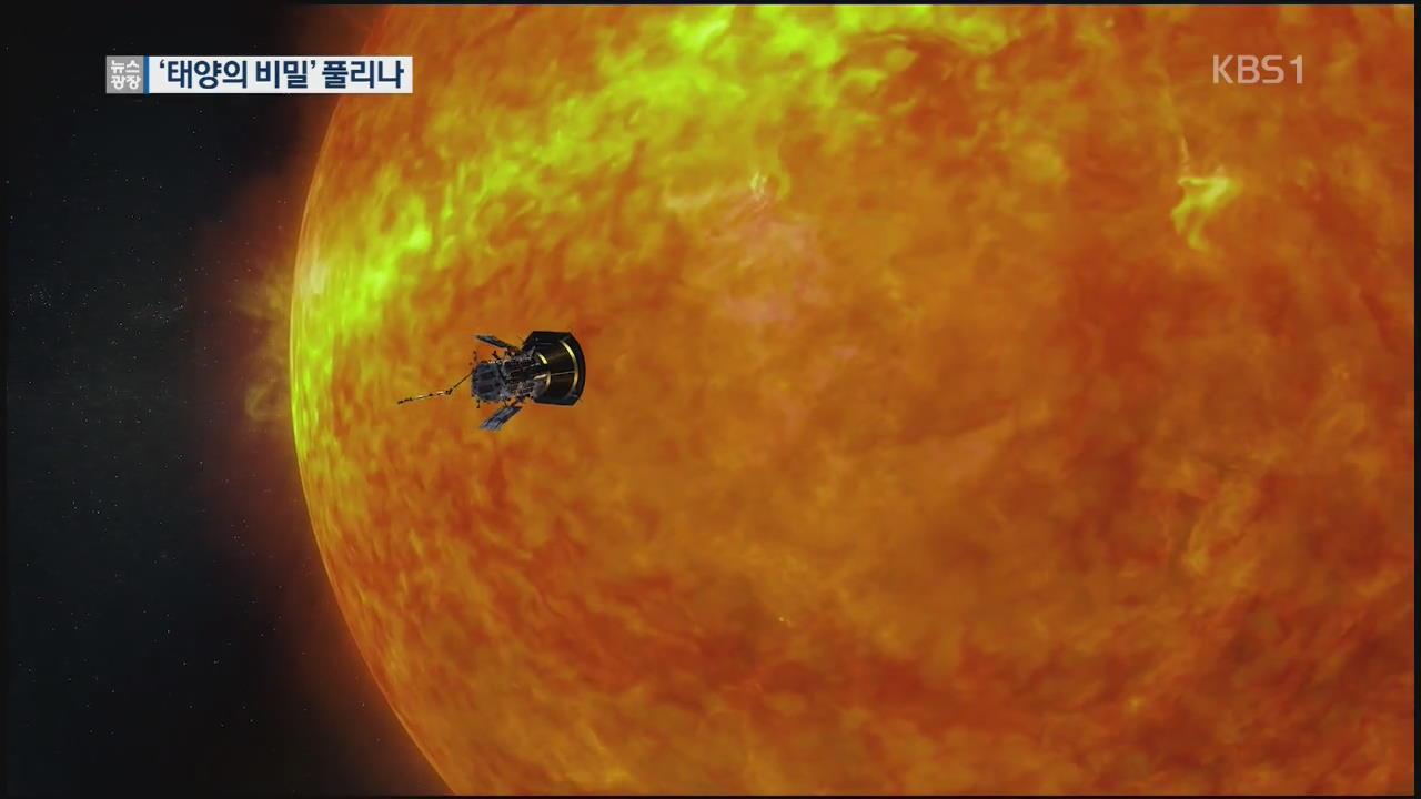 인류 최초 '태양 탐사선' 성공적 발사…'태양의 비밀' 풀리나