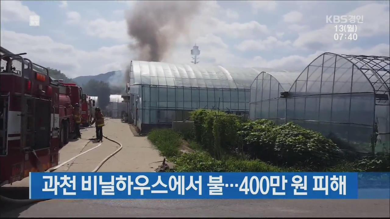 과천 비닐하우스에서 불…400만 원 피해